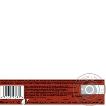 Kinder® Chocolate Maxi With Milk Filling Milk Chocolate Bar 21g - buy, prices for Novus - image 2