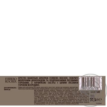 Конфеты вафельные Ferrero Rocher хрустящие 37.5г - купить, цены на Восторг - фото 2