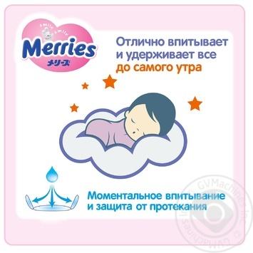 Подгузники детские Merries XL 12-20кг 44шт - купить, цены на Космос - фото 5