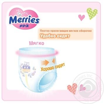 Подгузники детские Merries XL 12-20кг 44шт - купить, цены на Novus - фото 4