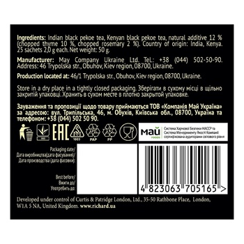 Richard Royal thyme & rosemary black tea 25pcs 50g - buy, prices for Metro - photo 2