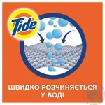 Tide Alpine Fresh Liquid Laundry Detergent 1,235l - buy, prices for Furshet - image 2