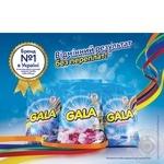 Стиральный порошок Gala Морская свежесть для цветного белья 6кг - купить, цены на Фуршет - фото 2