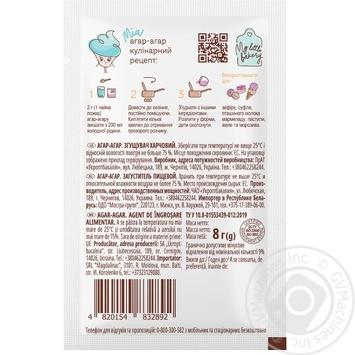 Mria Agar-agar vegetable analogue of gelatin 8g - buy, prices for Novus - image 2