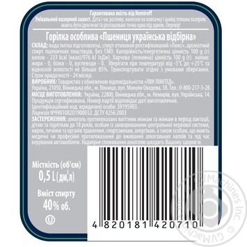 Водка Nemiroff  Немировская пшенична українська отборная 40% 0,5л - купить, цены на Novus - фото 2