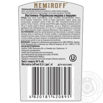 Настойка Nemiroff Украинская Медовая с перцем 40% 0,5л - купить, цены на Ашан - фото 2