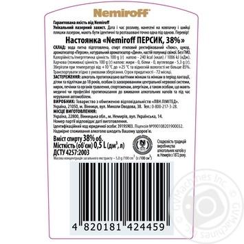 Nemiroff Peach flavoured vodka 0,5l - buy, prices for Novus - image 2