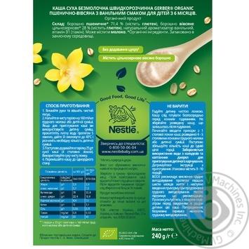 Безмолочная каша Gerber Organic Пшенично-овсяная с ванильным вкусом 240г - купить, цены на Novus - фото 2