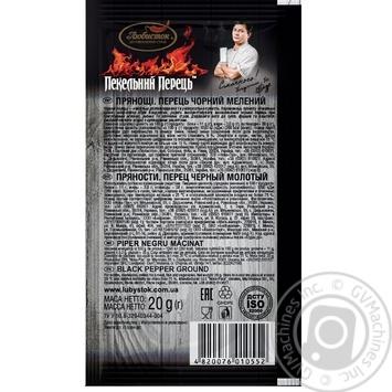 Spices black pepper Lyubystok ground 20g - buy, prices for Furshet - image 2