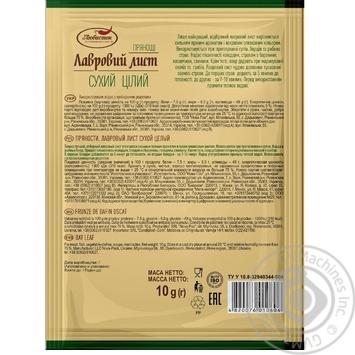 Лист лавровый Любисток целый 10г - купить, цены на МегаМаркет - фото 2