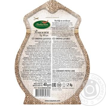 Приправа Любисток Рецепты от шефа к мясу б/соли 40г - купить, цены на Novus - фото 2