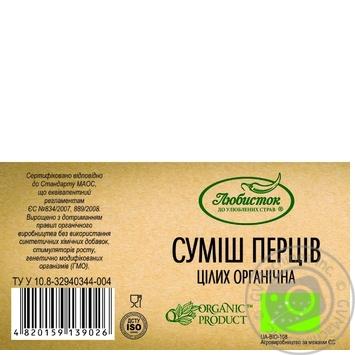 Lyubystok Organic Pepper Mix 34g - buy, prices for Auchan - photo 2