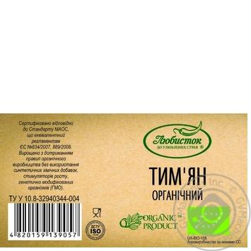 Тимьян Любисток органический 13г - купить, цены на Ашан - фото 2