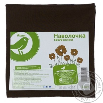 Auchan brown pillowcase 50x70cm
