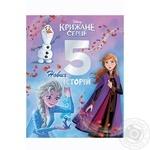 Книга Ледяное Сердце 5 новых историй