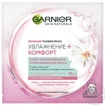 Маска Garnier Skin Naturals Увлажнение и комфорт 32г