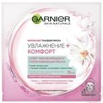 Маска Garnier Skin Naturals Зволоження та комфорт 32г