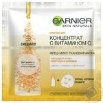 Маска Garnier Skin Naturals для лица с витамином С 33г