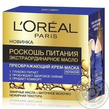 """""""крем-маска для обличчя розкіш живлення нічна олія 50мл l""""""""oreal"""""""