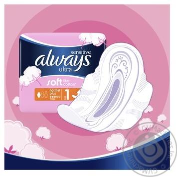 Always Ultra Sensitive Normal pads size 1 10pcs - buy, prices for MegaMarket - image 2
