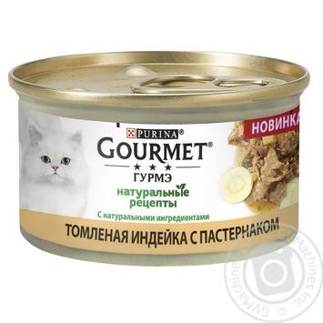 Корм для котов Gourmet Натуральные рецепты Томленая индейка и пастернак 85г - купить, цены на Ашан - фото 1