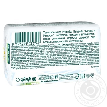 Palmolive Naturel Balance And Softness With Chamomile Extract And Vitamin E Soap 90g - buy, prices for Novus - image 3