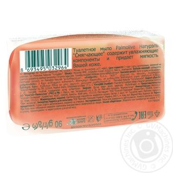 Palmolive Naturals Emollient Raspberry Toilet Glycerin Soap 90g - buy, prices for Novus - image 3