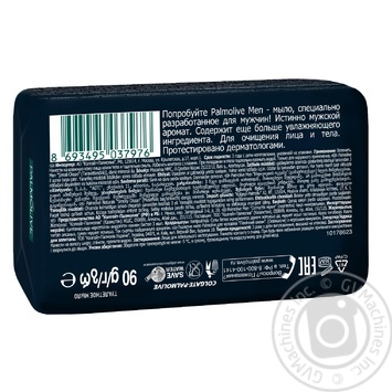 Palmolive North Ocean For Men Toilet Soap 90g - buy, prices for Novus - image 3