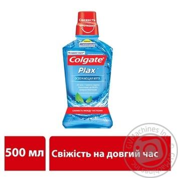 Ополіскувач Colgate Plax Освіжаюча мята знищує бактерії 500мл - купити, ціни на Novus - фото 5