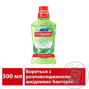 Colgate Plax Tea Freshness Against Bacterial Protection Oral Rinser 500ml - buy, prices for Novus - image 3