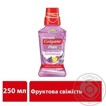 Ополіскувач порожнини рота Colgate Plax Фруктова Свіжість антибактеріальний 250мл - купити, ціни на Varus - фото 3