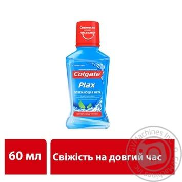 Ополаскиватель для полости рта Colgate Plax Освежающая мята уничтожает бактерии 60мл - купить, цены на Novus - фото 3