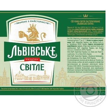 Пиво Львівське світле 4,5% 1,2л - купити, ціни на CітіМаркет - фото 2