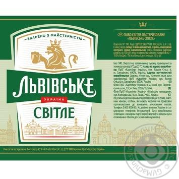Lvivske Light Beer 4,7% 2,4l - buy, prices for CityMarket - photo 2