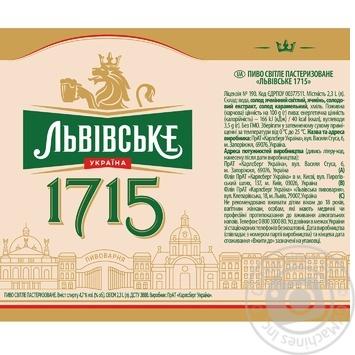 Lvivske 1715 Light Beer 4,7% 2,3l - buy, prices for CityMarket - photo 2