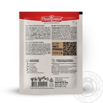 Перець чорний горошок Pripravka 20г - купити, ціни на ЕКО Маркет - фото 2