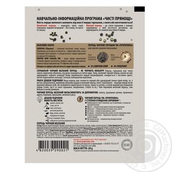 Перець чорний мелений Pripravka 20г - купити, ціни на Novus - фото 2