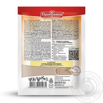 Натуральна Приправа Pripravka для свинини 30г - купити, ціни на ЕКО Маркет - фото 2