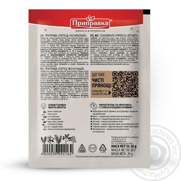 Приправа Pripravka Перец чесночный 20г - купить, цены на Метро - фото 2