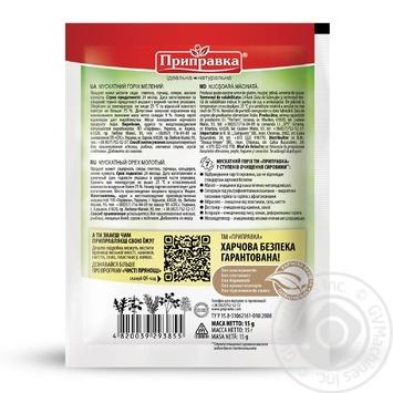 Мускатный орех молотый Pripravka 15г - купить, цены на СитиМаркет - фото 2