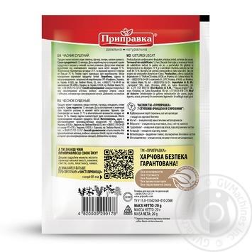 Чеснок сушеный Pripravka 20г - купить, цены на Метро - фото 2
