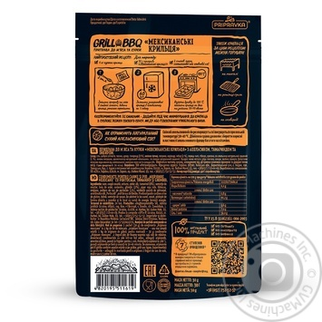 Grill&BBQ Pripravka Приправа для мяса и курицы Мексиканские крылышки с апельсином тамариндом и имбирем 30г - купить, цены на Novus - фото 2