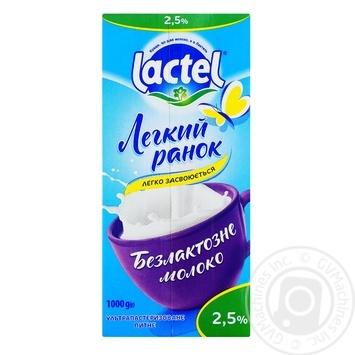 Молоко Lactel безлактозне ультрапастеризоване 2,5% 1кг - купити, ціни на ЕКО Маркет - фото 1