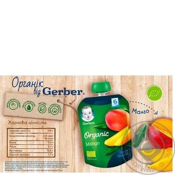 Пюре Gerber Organic манго 90г - купить, цены на Восторг - фото 7