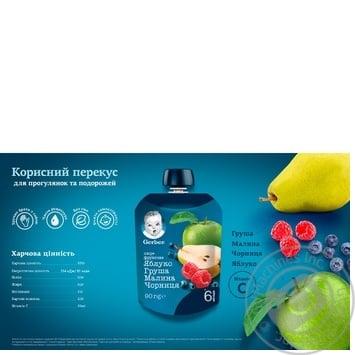 Пюре Gerber Яблоко груша малина черника для детей с 6 месяцев 90г - купить, цены на Ашан - фото 3