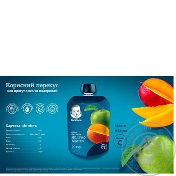 Пюре Gerber Яблоко и манго для детей с 6 месяцев 90г - купить, цены на Восторг - фото 3