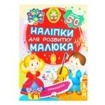 Book Pegas for children Ukraine - buy, prices for Auchan - image 1