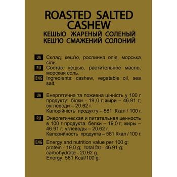 Ядра кешью жареные Misso с морской солью 150г - купить, цены на Таврия В - фото 2