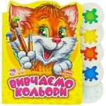Книга Ірина Сонечко Вивчаємо кольори