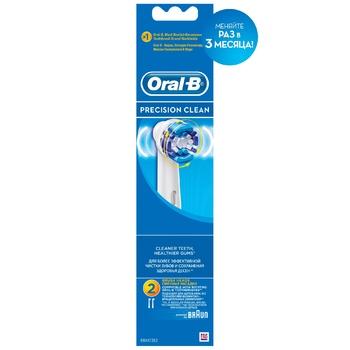 Насадки для електричної зубної щітки Oral B Precision Clean EB20 2шт - купити, ціни на Восторг - фото 6